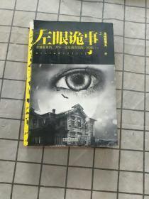 左眼诡事3