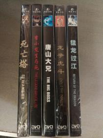 李小龙电影 龙争虎斗+唐山大兄+死亡塔+猛龙过江+生与死 DVD 未拆封