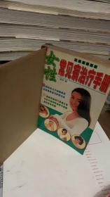 女性常见病治疗手册/陈君 编 / 华南理工大学出版社9787562312345