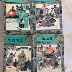 三国演义 中国古典文学名著连环画
