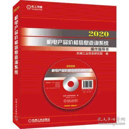 2020机电产品价格信息查询系统操作指导书(光盘+U盘)