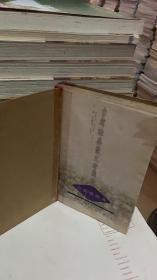 台湾经典散文珍藏版:——与爱情错身/ 祝勇 主编;古继堂 总顾问 / 中国书籍出版社9787506807357