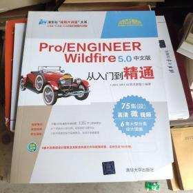 "Pro/ENGINEERWildfire5.0中文版从入门到精通(清华社""视频大讲堂""大系C"