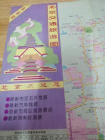 《北京市交通旅游图》B5