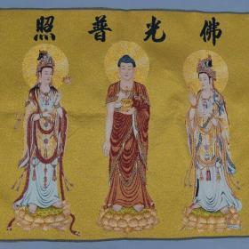 西方三圣唐卡刺绣画