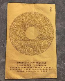 楞严咒唐卡刺绣织锦