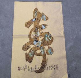 寿唐卡刺绣织锦绣