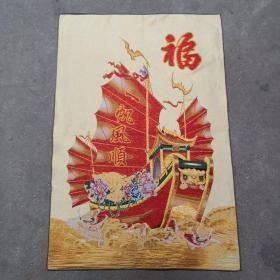 一帆风顺唐卡刺绣织锦绣