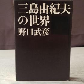 野口武彦【三岛由纪夫の世界】讲谈社 昭和43年 初版