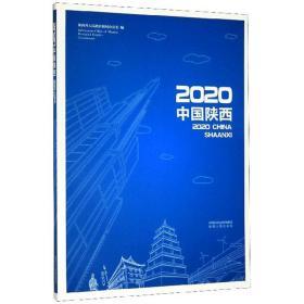 2020中国陕西