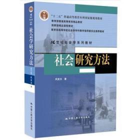 社会研究方法 风笑天 中国人民出版社