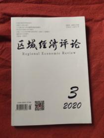 区域经济评论2020年第3期