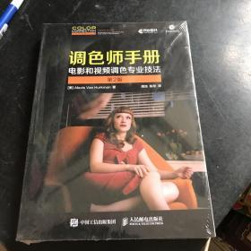 调色师手册 电影和视频调色专业技法 第2版