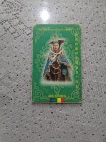 电话卡(庆祝西藏和平解放五十周年)