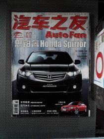 汽车之友 2009.19