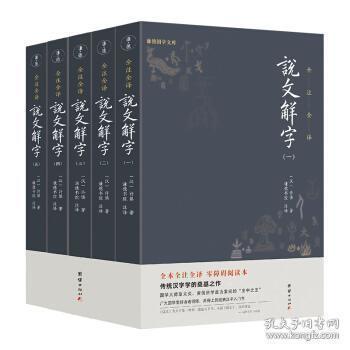 《说文解字》全五册