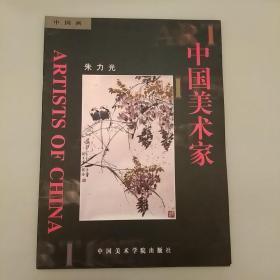 中国美术家.朱力光    2020.8.5