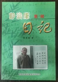 【集邮书籍集邮文献】郭润康集邮日记(2008)