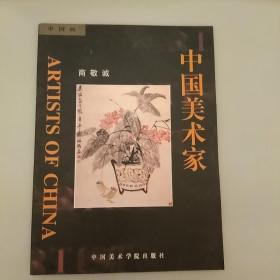 中国美术家.商敬诚   2020.8.5