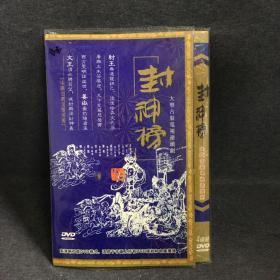 封神榜    4DVD  电视剧   碟片  光盘  (个人收藏品)