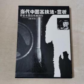 当代中国画技法•赏析