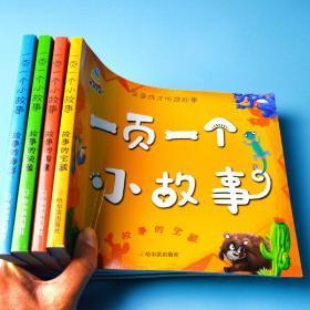一页一个小故事:故事的海洋(附光盘)——全面成才听读故事