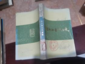 悠久的古代历史 可爱的山东丛书