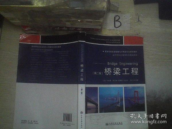 桥梁工程(第二版)