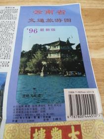 《云南省交通旅游图》B5
