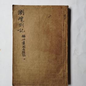 本书由名人高吹万弟子丁洵华加封面封底并题书名签字。《浏览劄记》