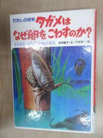 日文书  研究7:卵(精装32开,共158页)
