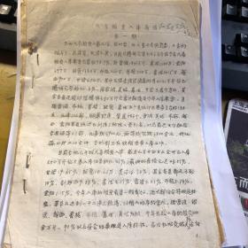 大春粮食入库简报 1-5及底稿  共约40页