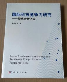 正版现货 国际科技竞争力研究:聚焦金砖四国 9787030326799