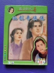 新仙剑奇侠传(游戏光盘)晶合版