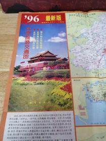 《北京旅游交通图》B5