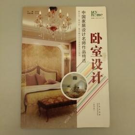 卧室设计  中国家居设计名师作品精选      2020.8.5