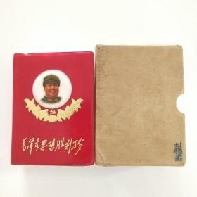 1969年 精品 红色文献《毛泽东思想胜利万岁》带有书套 内部学习资料