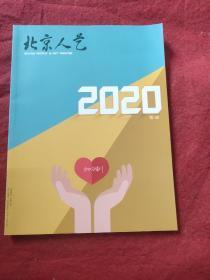 北京人艺2020年第1期
