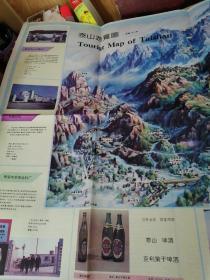 《泰山游览图》B5