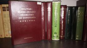 高级世界语分析语法(一套两本、世汉双语)