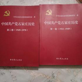 中国共产党石家庄历史一卷二卷