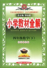 金星教育系列丛书·小学教材全解:4年级数学(下)(河北教育版)(2014春)