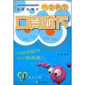 小学数学口算题卡(4年级上册)(全国新课标)