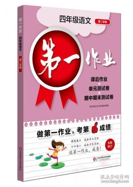 第一作业·四年级语文(第二学期)