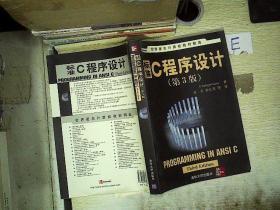 标准C程序设计  第3版