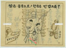 朝鲜战争中联合国军散发的朝鲜文宣传单