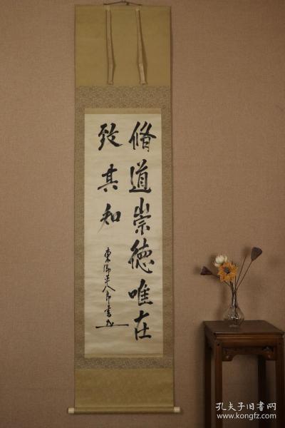 回流字画 日本军神、海军元帅、联合舰队司令东乡平八郎(1848-1934)书法《修道崇德,唯在致其知。》 绫本 立轴 木盒 木箱 日本回流字画 日本回流书画