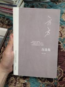 【绝版书】方方自选集,2008年一版一印
