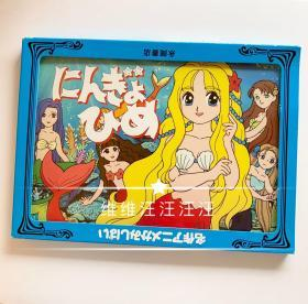美人鱼 人鱼公主 日文原版卡片绘本