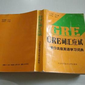 GRE词汇应试:兼作高级英语学习词典